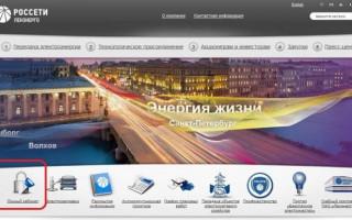 Личный кабинет Россети Ленэнерго: регистрация, авторизация и особенности использования сервиса