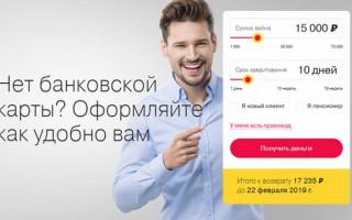 Ваши Деньги официальный сайт подбора займов – Заём на карту, онлайн заявка, выдача в день подачи анкеты