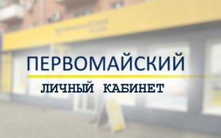 Банк Первомайский — Личный кабинет