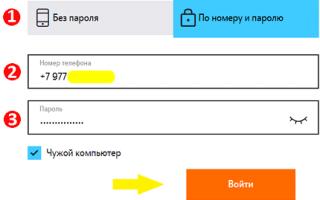 Личный кабинет Теле2 Воронеж — тарифы и услуги