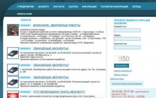 Владимирводоканал – использование личного кабинета потребителями