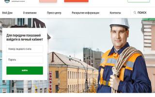 УК ЖСК  Красноярск: передача показаний счетчиков через личный кабинет