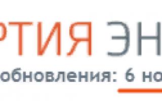 Оренбургэнергосбыт — вход в личный кабинет