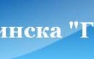 Как войти и зарегистрироваться в личном кабинете водоканала Минусинска