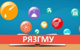 Рязанский государственный медицинский университет  имени академика И.П. Павлова
