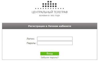 Личный кабинет компании «Центральный телеграф»: регистрация на сайте, восстановление доступа к аккаунту