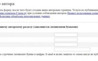 Личный кабинет Стихи.ру: регистрация на сайте, функции аккаунта
