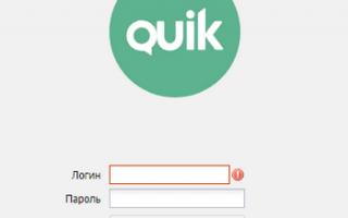 Quik Сбербанк инвестор (веб квик): как выполнить вход онлайн в личный кабинет, обучение