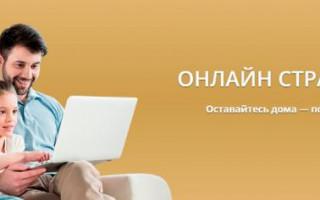 РГС Жизнь личный кабинет — пошаговая инструкция по регистрации