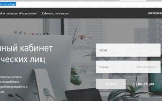 Ростелеком личный кабинет — Пермский край