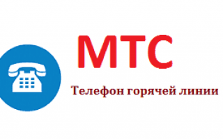 Горячая линия МТС – служба поддержки
