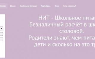 Личный кабинет к НИТ-карте РФ: правила подключения к системе, преимущества аккаунта