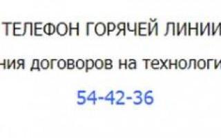 Личный кабинет Водоканала Севастополя: вход, регистрация, официальный сайт