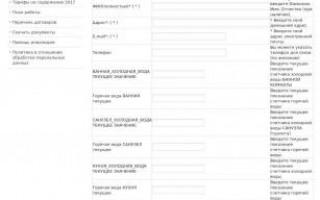 Оплата ООО УК «Фортуна»: коммунальные платежи