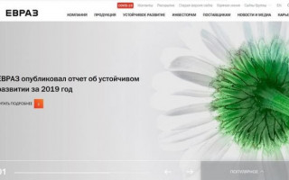 Личный кабинет Евраз: инструкция по регистрации, вход в персональный аккаунт