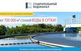 Оплата ФИЛИАЛ ГУП СК «Ставрополькрайводоканал» — «Кавминводоканал»: коммунальные платежи