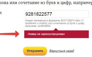 Билайн личный кабинет Санкт-Петербург