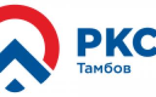 Тамбовские коммунальные системы: вход и регистрация