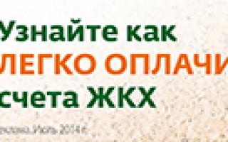 Личный кабинет Енисейводоканала: регистрация аккаунта, передача показаний онлайн