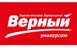 lk.verno.info.ru активация карты — сеть продовольственных магазинов Верный