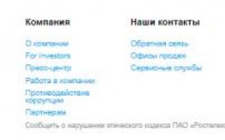 Как войти в личный кабинет сотовой связи Ростелеком