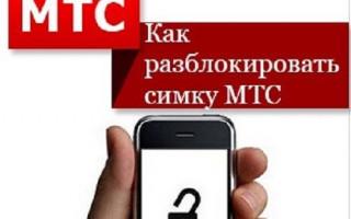Опция МТС «Добровольная блокировка» – как самостоятельно заблокировать и разблокировать номер?