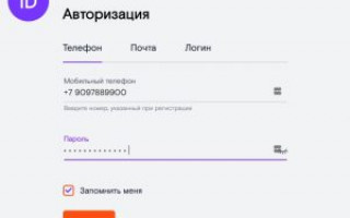 Справочная информация о личном кабинете Ростелеком