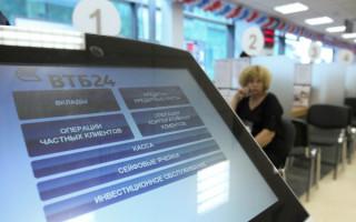Все способы как активировать карту ВТБ через интернет, банкомат и по телефону