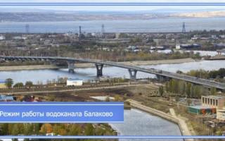 Балаково-Водоканал  Балаково: личный кабинет, передать показания счетчиков за воду