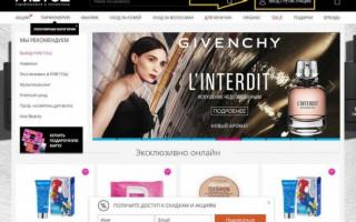 Интернет-магазин Рив Гош: обзор каталога товаров и  путеводитель по официальному сайту