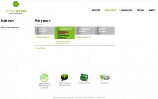 Личный кабинет Зеленая Точка на zelenaya.net