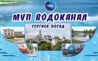 МУП Водоканал Сергиев Посад — Личный Кабинет Официальный сайт