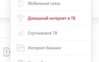 МТС личный кабинет — Алтайский край