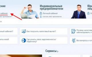 Как зарегистрироваться в личном кабинете налоговой