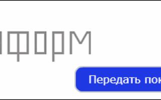 Как передать показания счетчика за воду в Канске (Красноярский край)