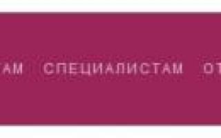 Личный кабинет ОКДЦ: инструкция по регистрации, вход в аккаунт