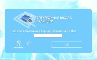 Электронная школа school.vip.edu35.ru 0.7 образование