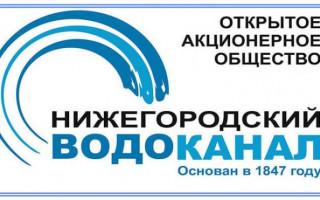 Передать показания воды Нижний Новгород (Нижегородский водоканал)