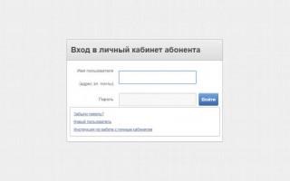 Личный кабинет РКС Энерго: создание учетной записи, вход и использование возможностей сервиса