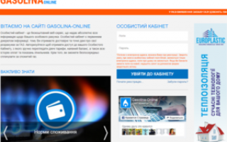 Личный кабинет Одессагаз — газовое хозяйство Украины