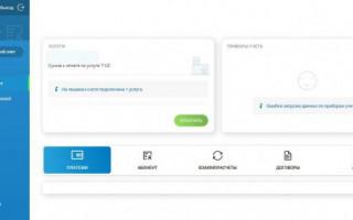 Регистрация личного кабинета на сайте samararegiongaz.ru: пошаговая инструкция, возможности аккаунта