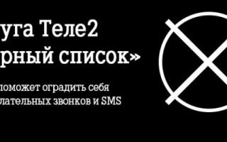 Как в Теле2 добавить в черный список номер телефона