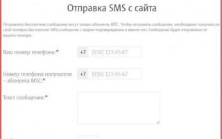 Как бесплатно отправить СМС на МТС: все способы