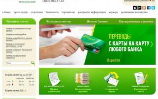 Кузнецкий банк личный кабинет — вход, регистрация онлайн