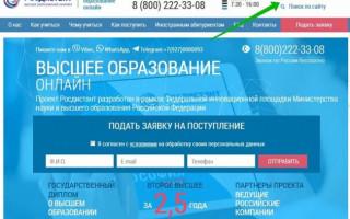 Вход в личный кабинет Росдистант: секреты и тонкости