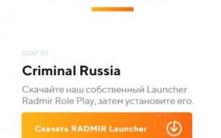 Личный кабинет Радмир РП: как зарегистрироваться, авторизоваться и использовать