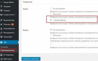 WP-Recall — Личный кабинет пользователя, личные сообщения и система рейтинга пользователей для WordPress