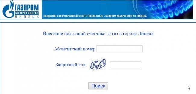 gazprom-mezhregiongaz-lipeck-13.jpg