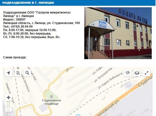gazprom-mezhregiongaz-lipeck-14.jpg