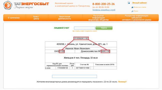 tatenergosbyt_3.jpg